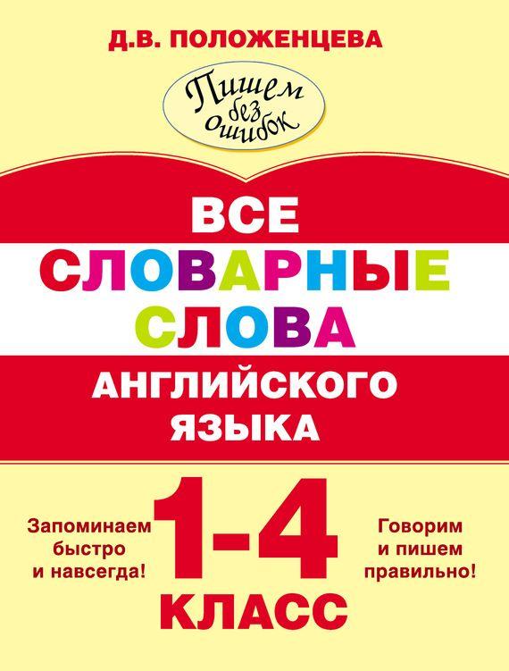 Английский для детей обучение чтению скачать бесплатно студенческий внж в словакии отзывы samsung