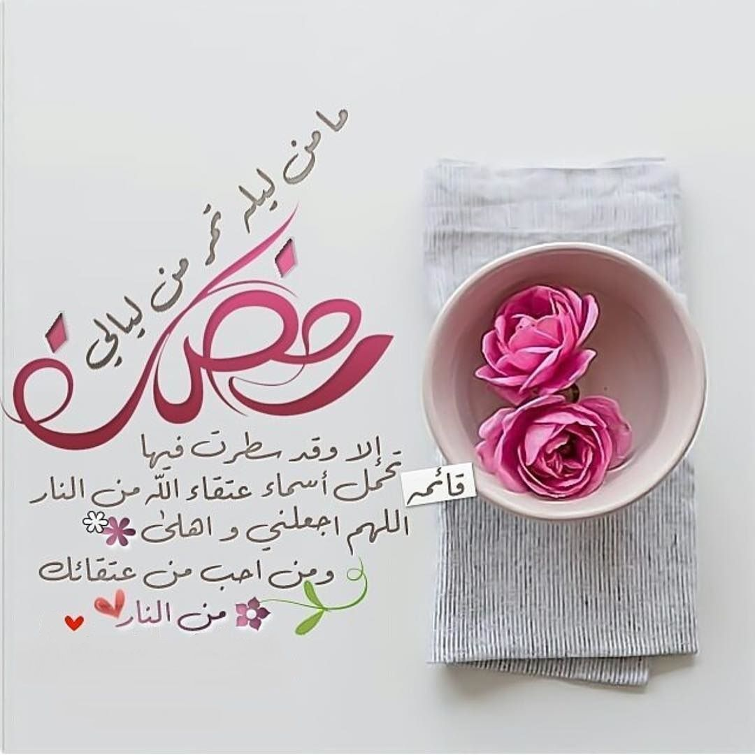 اللهم اجعلنا من عتقائك من النار في شهرك الفضيل يارب Ramadan Day Ramadan Quotes Ramadan
