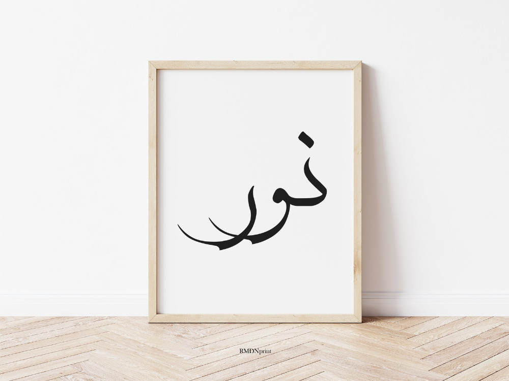 Noor Light نور In Arabic Calligraphy Wall Art Print Nur Nour Nor Black White Islamic Word Poster For Office Living Room Hallway Bedroom Calligraphy Wall Art Wall Art Prints Digital Wall