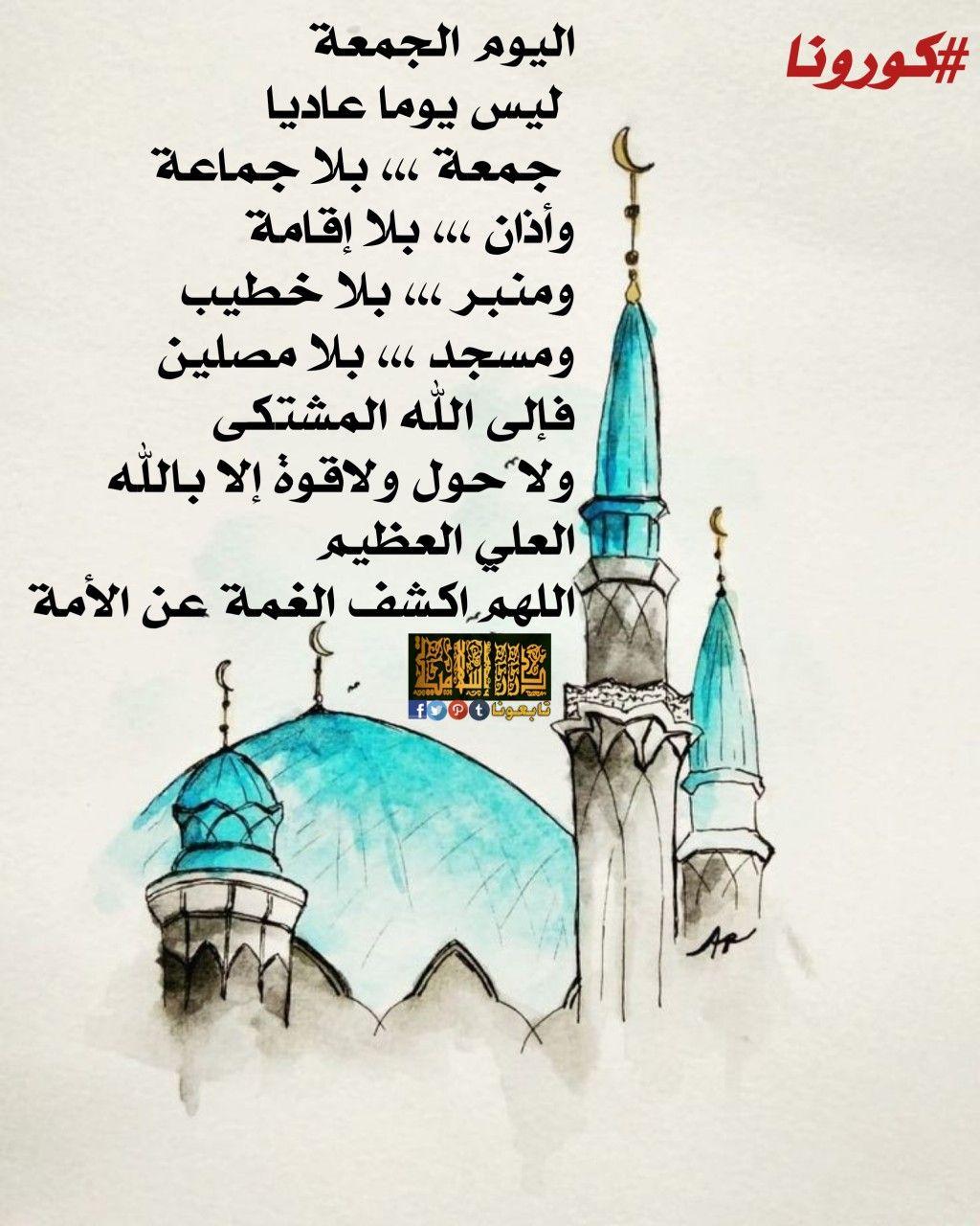 Pin By Dorarislamiah On درر إسلامية Tala Asu Humanoid Sketch