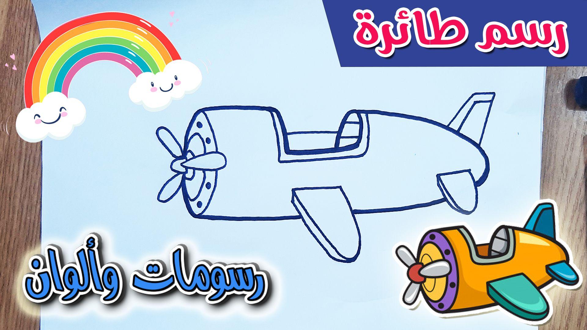 رسم طائرة للاطفال Character Disney Characters Fictional Characters