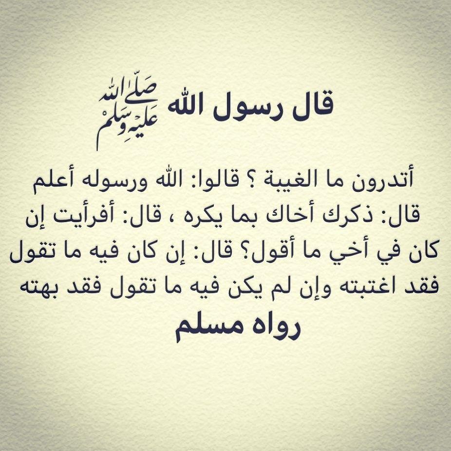 حديث النبي صلى الله عليه وسلم عن الغيبة Islam Allah Quran