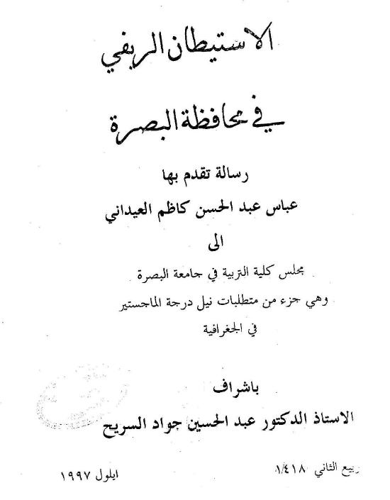 الجغرافيا دراسات و أبحاث جغرافية الاستيطان الريفي في محافظة البصرة عباس عبد الحسن Geography Places To Visit Math