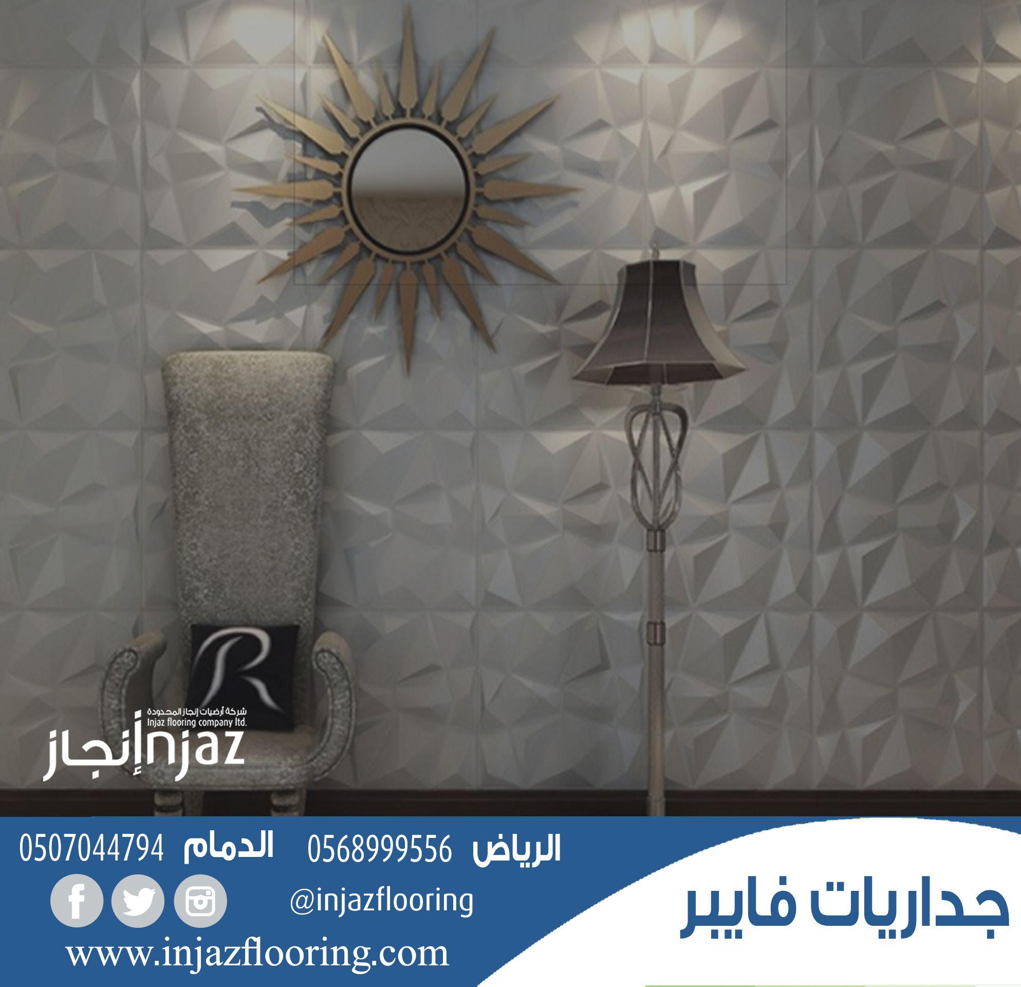 جداريات فايبر ثري دي Decor Lamp Home Decor