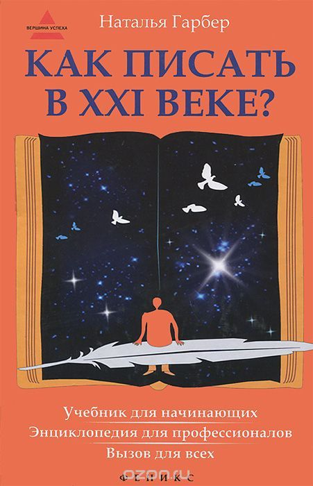 Как писать в ХХI веке? | Написание книги, Книги и Хорошие ...