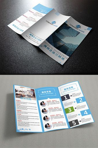 blue generic atmosphere corporate tri folds pikbest templates tech