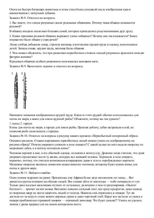 Гдз по русскому языку 10 класс николина богданова