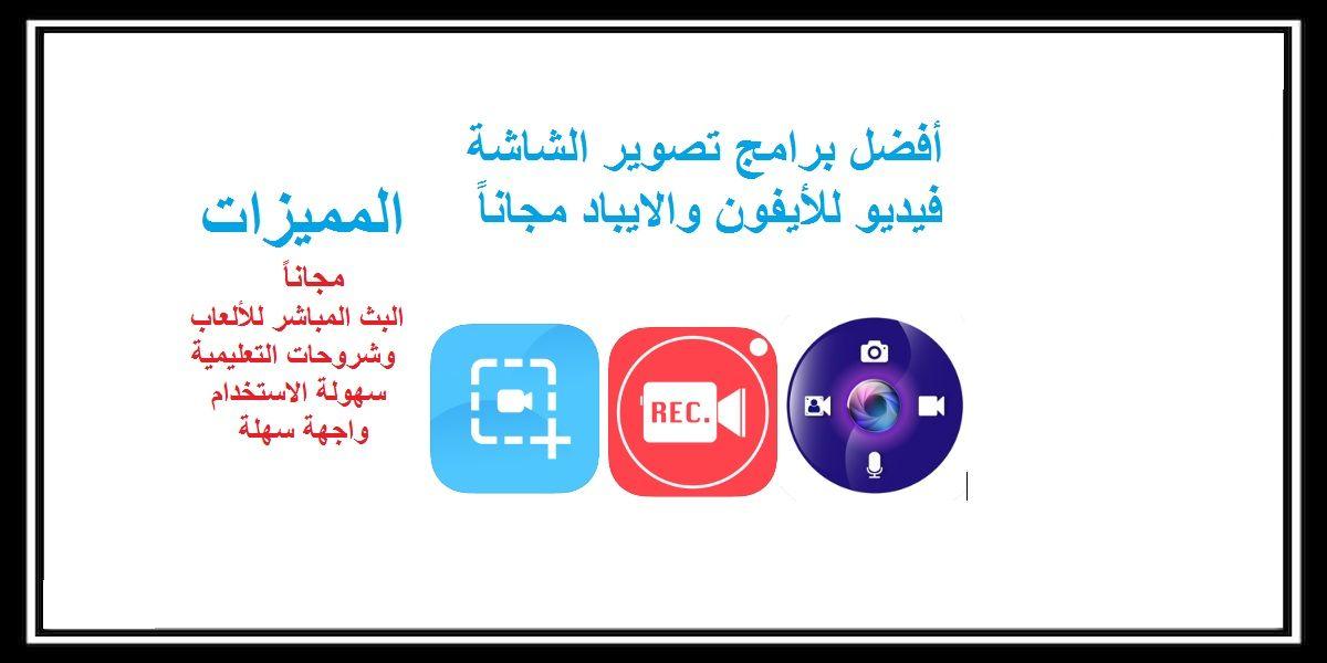 أفضل برامج تصوير الشاشة فيديو للايفون والايباد مجانا Enamel Pins Rec