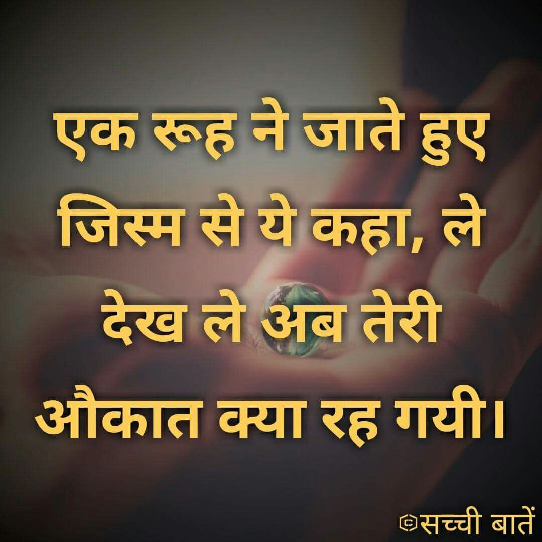 Shayari Quotes Thoughts Pinterest Hindi Quotes Quotes And