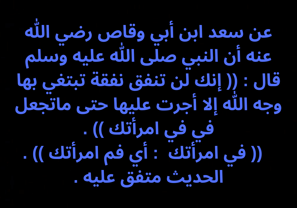 Pin By الدعوة إلى الله On أحديث نبوية شريفة عن فضل الصدقة وآجرها Math Math Equations