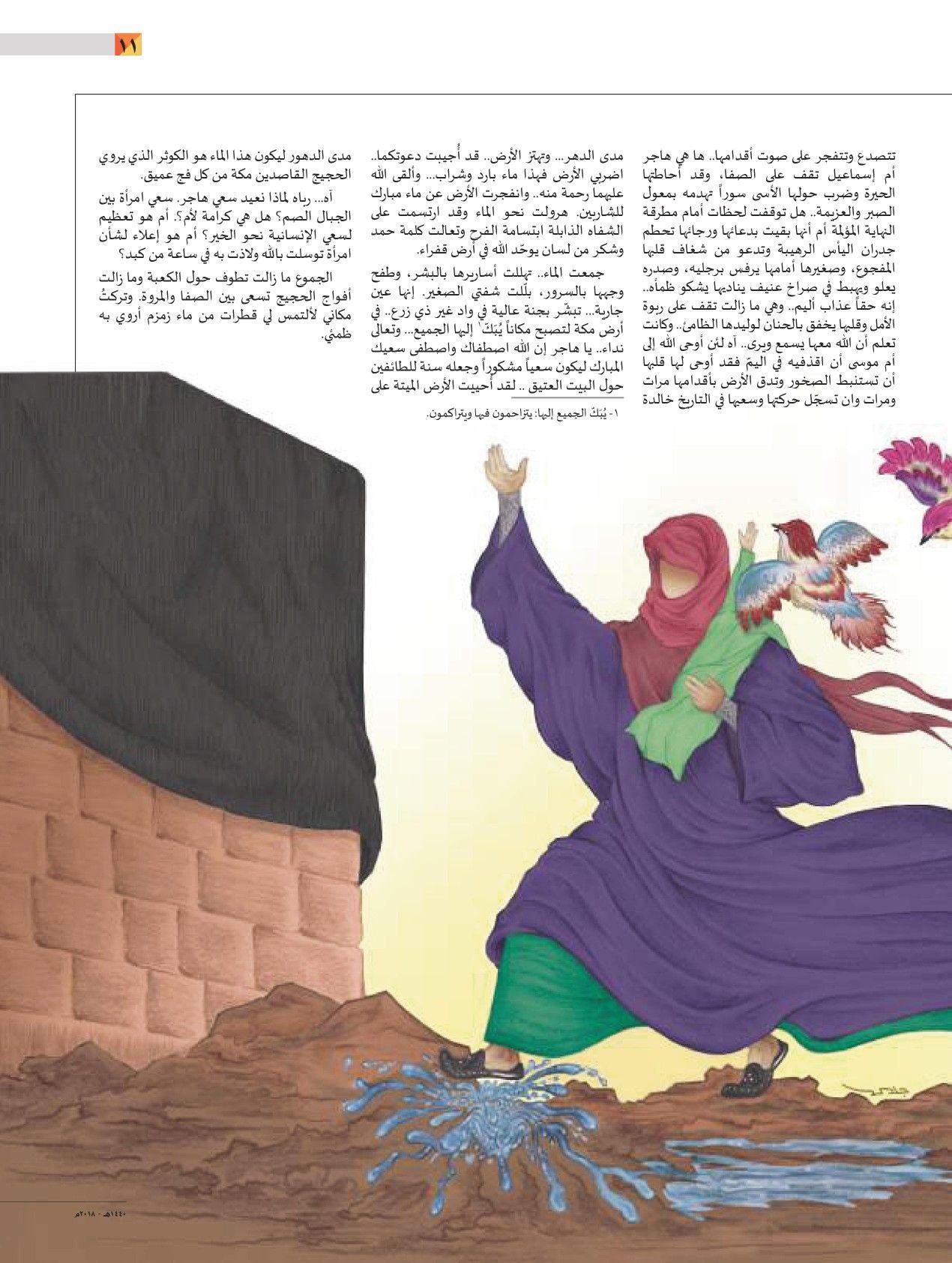 Pin By بسم الله الرحمن الرحيم On مجلة زهور الجوادين Movie Posters Poster Movies