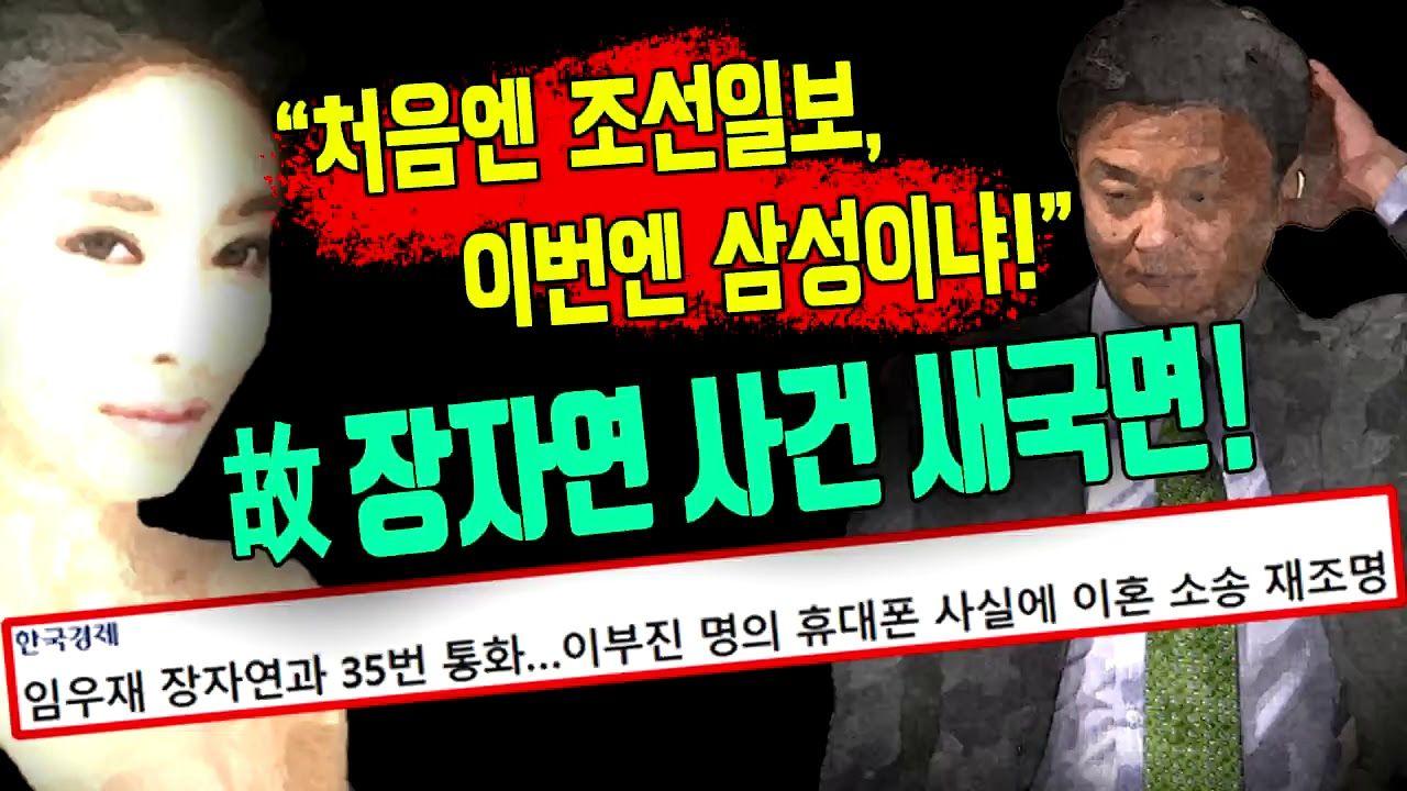 """""""처음엔 조선일보, 이번엔 삼성이냐!"""" 故장자연 사건 새국면![토픽] - 웹"""