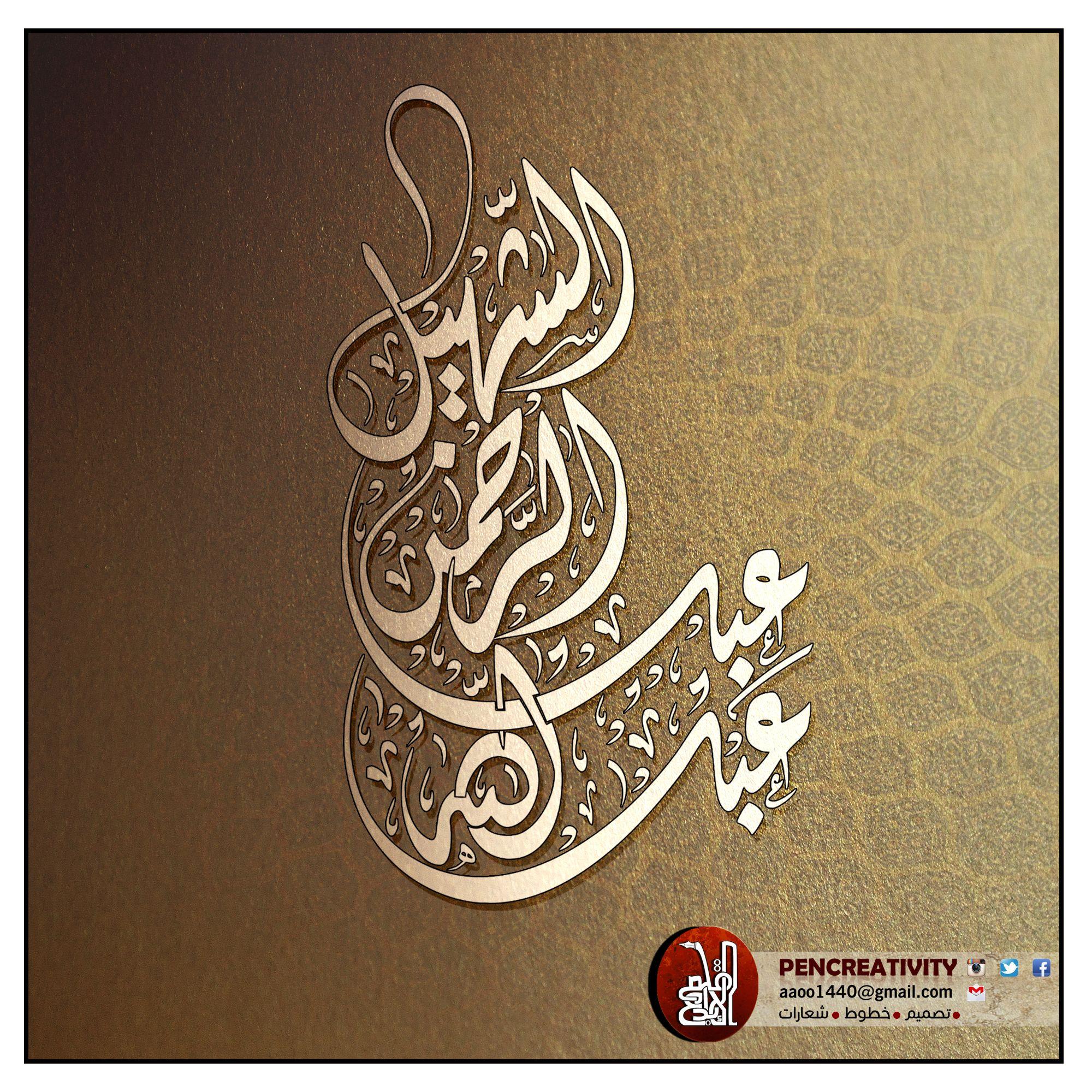 عبدالله عبدالرحمن الشهيل Calligraphy Arabic Calligraphy Art