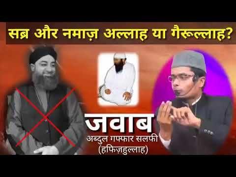 Gairullah Se Madad Maangna Jayez Hai, Reply To Mufti Akmal Q…