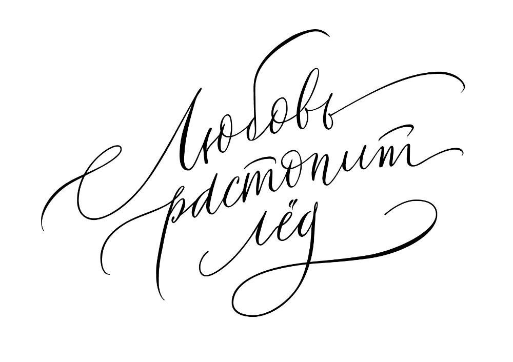 Кемерово, сделать красивую надпись на открытке онлайн