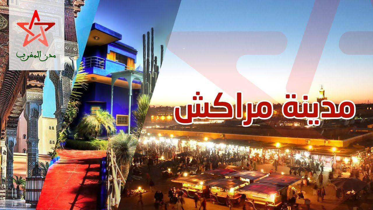 اليوم مع حلقة جديدة عن المدينة الساحرة - مدينة مراكش  http://bit.ly/1Sf3NC3  #باختصار #مراكش #Marrakech