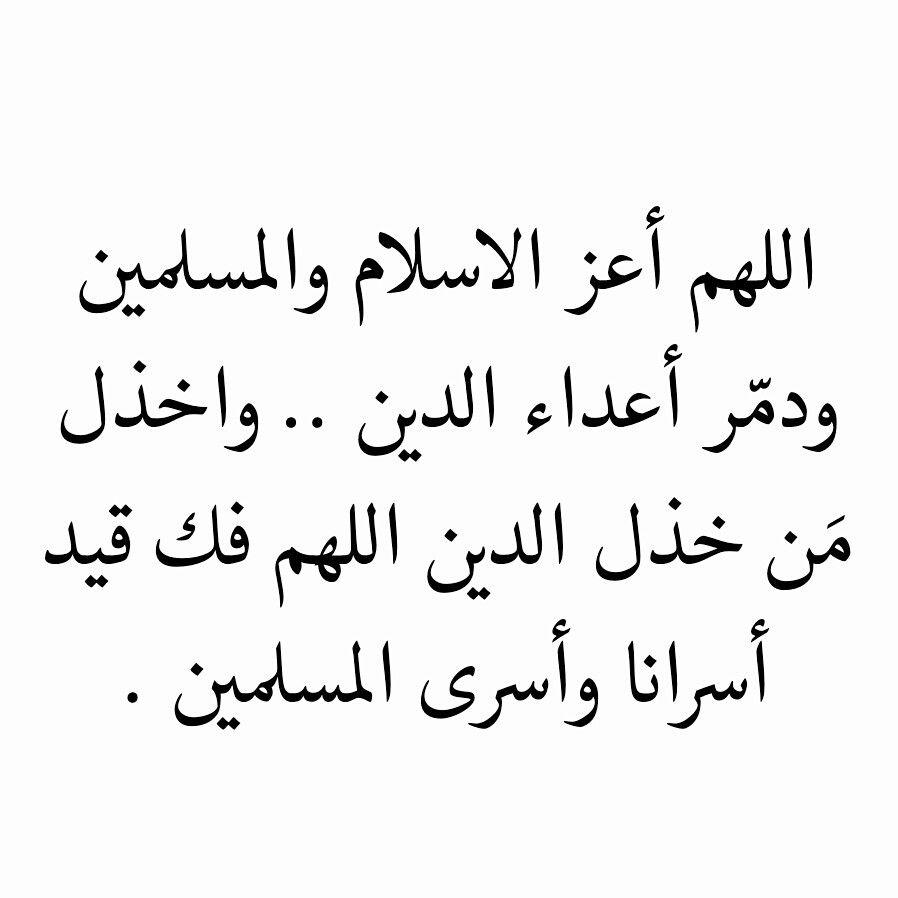 آمين يارب أدعيه دعاء Azkar Dua Duaa Muslim اذكر الله أذكار اذكار الصباح أمي ساعة استجابه Prayers Math Arabic Calligraphy