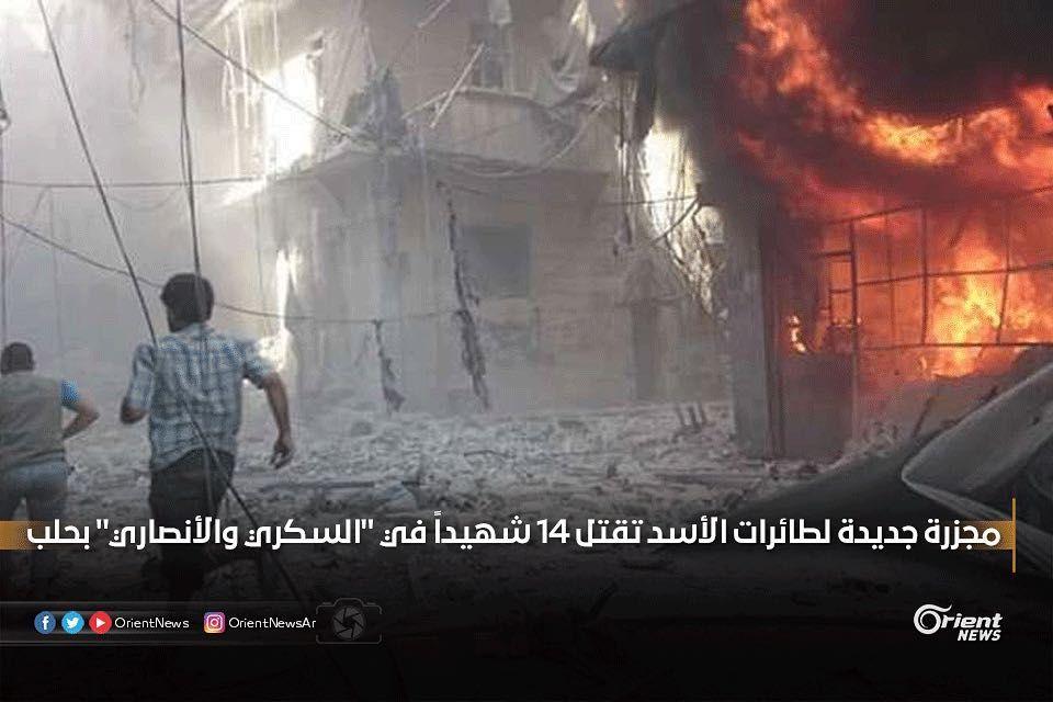 استشهد 14 مدنيا وأصيب عشرات آخرون في حصيلة أولية جراء غارات جوية