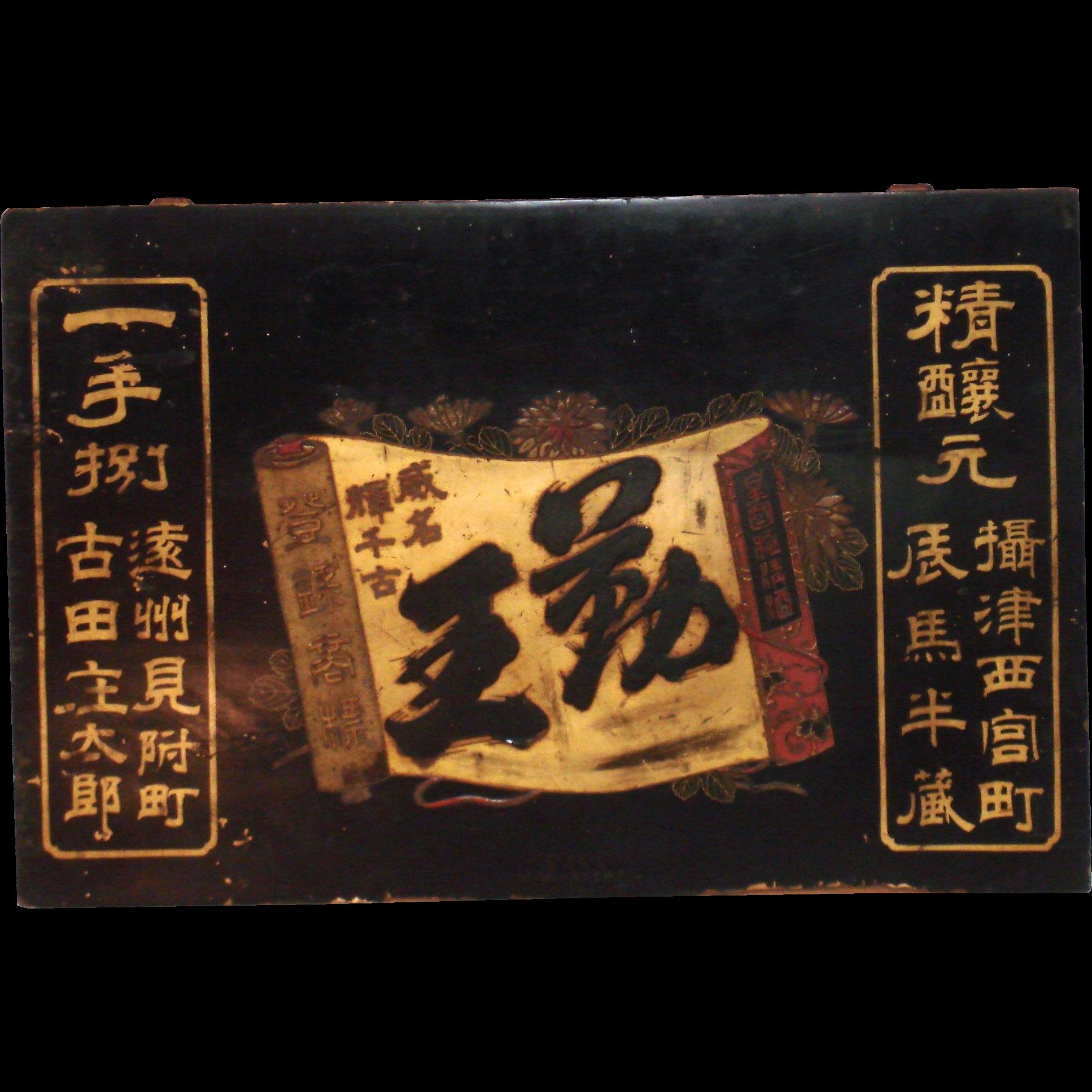 Japanese Trade Sign For Chokuo Sake Trade Sign Japanese S Japanese