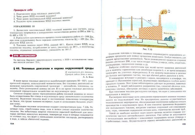 Ответы к вопросам к учебнику физика 10 класс тихомирова