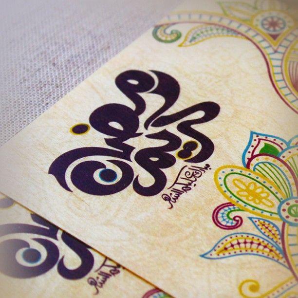 Arabic Typography Ramadan Card By Natoof Www Natoof Com Typography Card Ramadan Crafts Typography Artwork