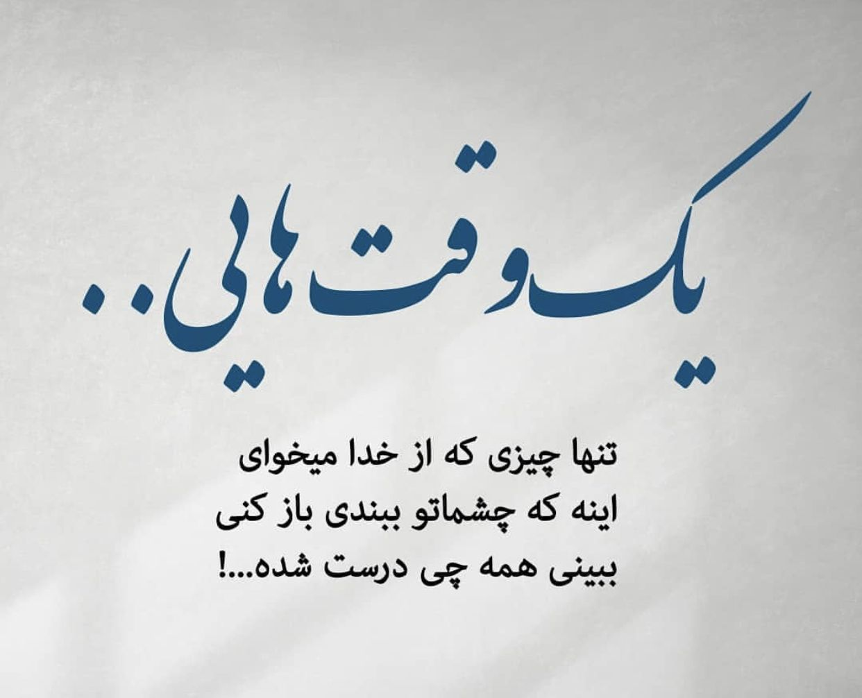 Pin On Farsi Quotes