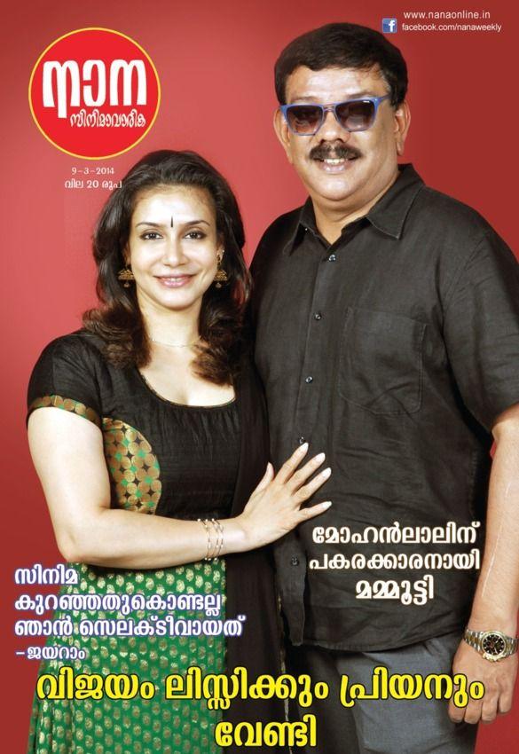 nana malayalam film news