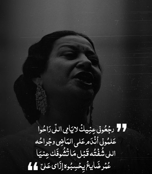 انت عمري | كوكب الشرق | Diamond quotes, Arabic funny, Song words
