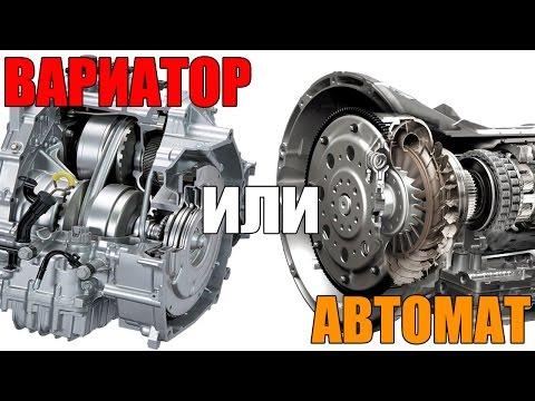 (260) Вариатор или автомат (CVT or Automatic Transmission