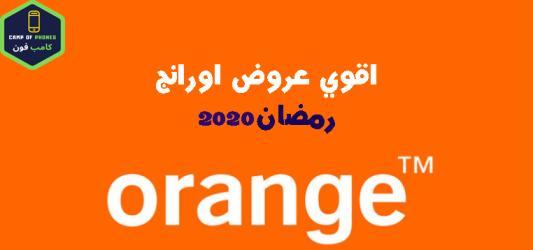 عروض اورانج في رمضان 2020 وتفاصيل اعلان اورانج وهدايا اورانج Company Logo Tech Company Logos Gaming Logos