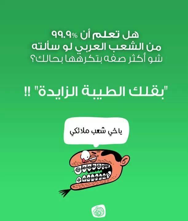 Hhhhhhhhhhhhhhhh Xd Ex Quotes Arabic Funny Poem Quotes