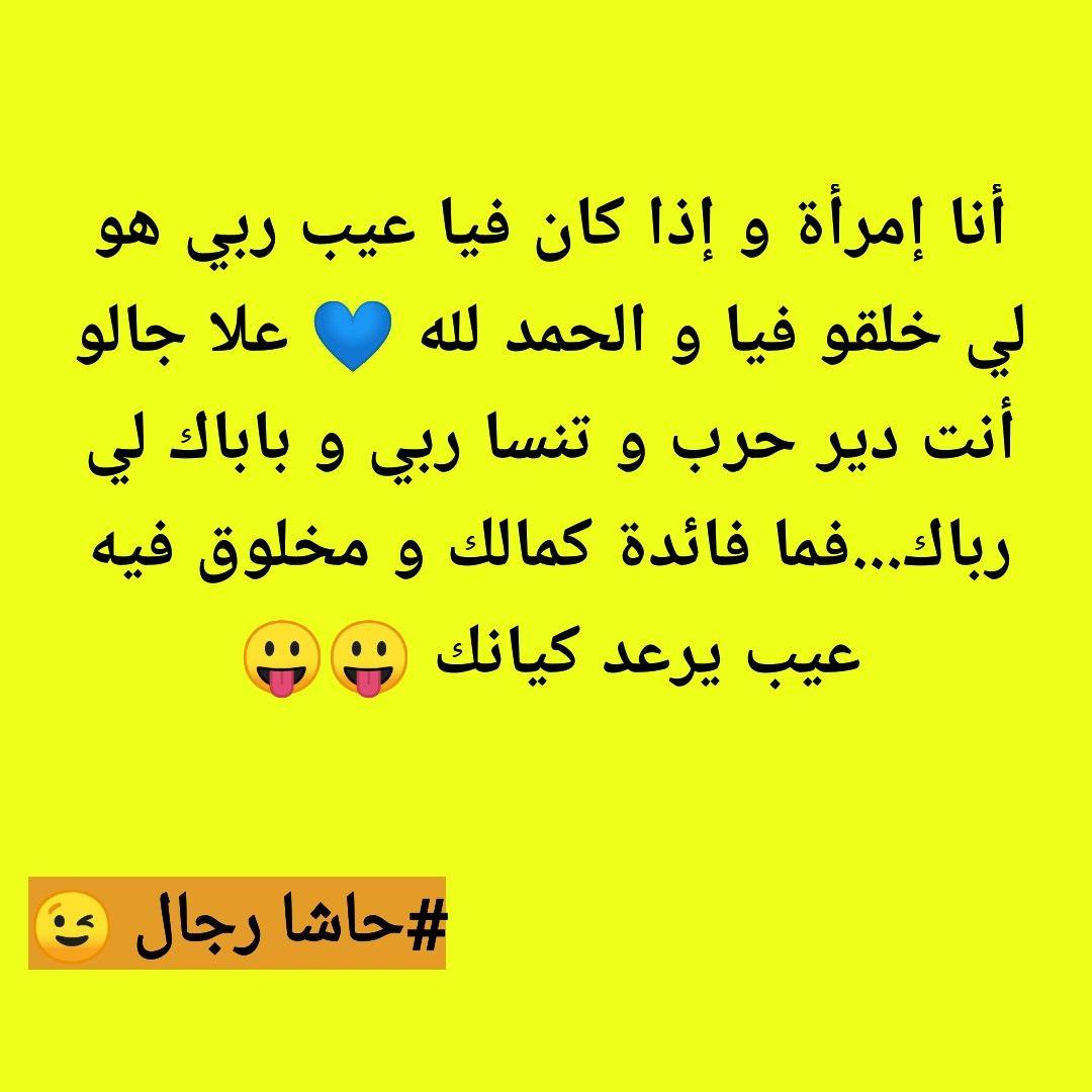 رسالة لبعضهم Quotes Arabic Quotes U 9