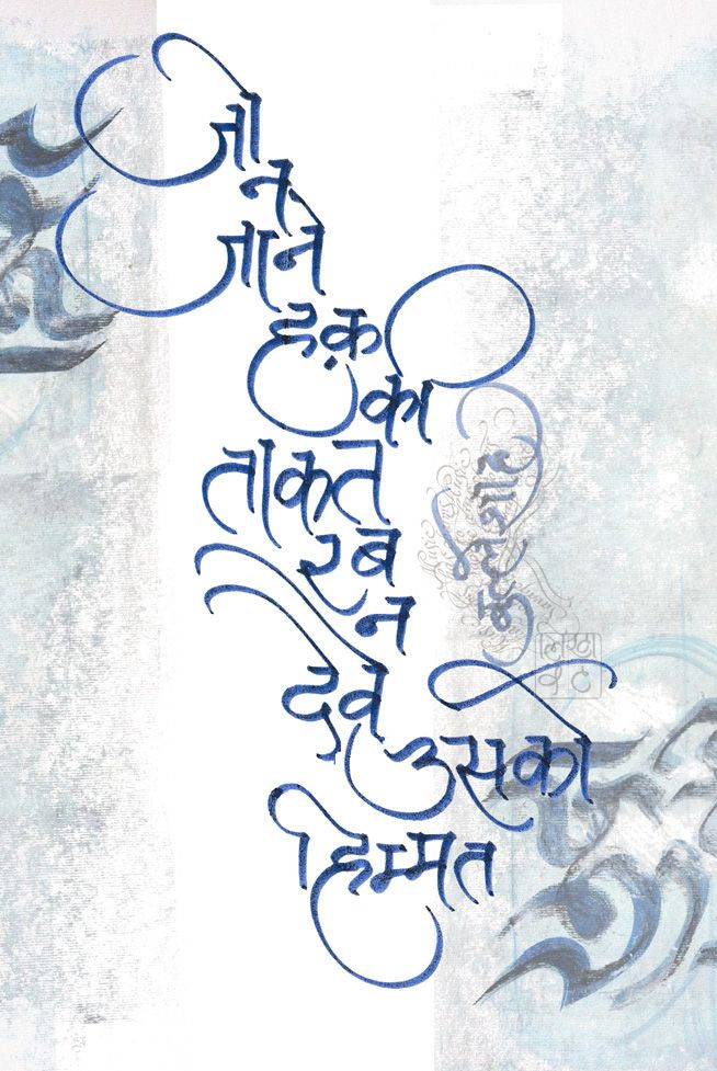 BullayShah Poetry Love Calligraphy Hindi Punjabi Likhawat