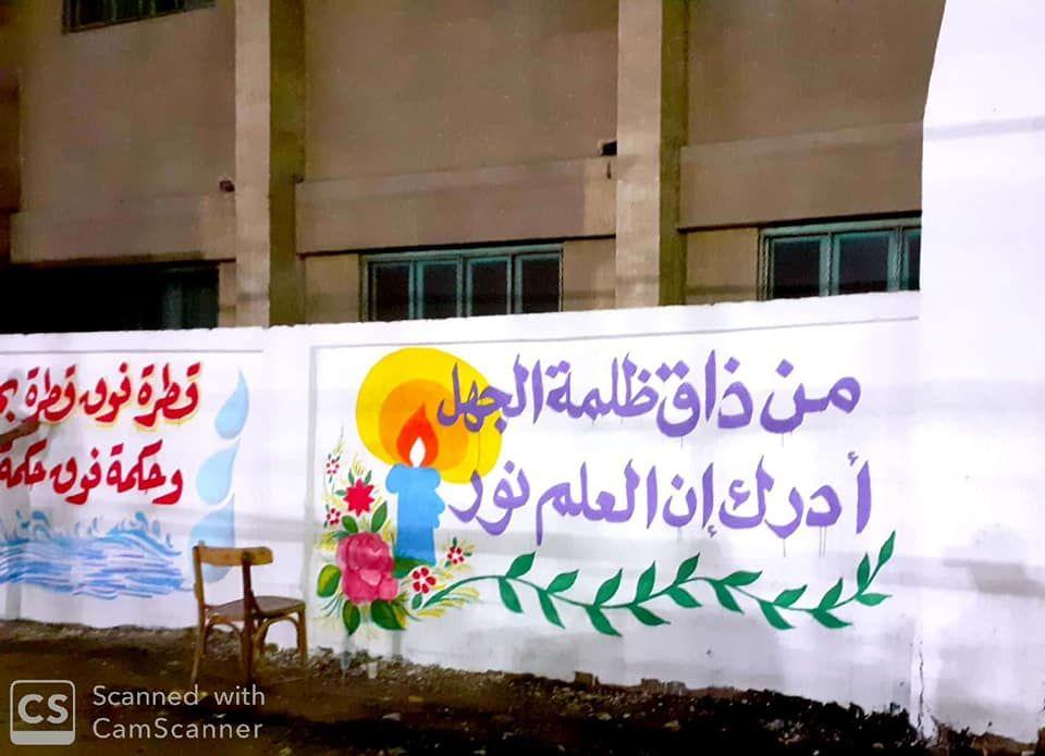 رسم على الجدران من ذاق ظلمة الجهل أدرك أن العلم نور مصطفى نور الدين Street Art Art