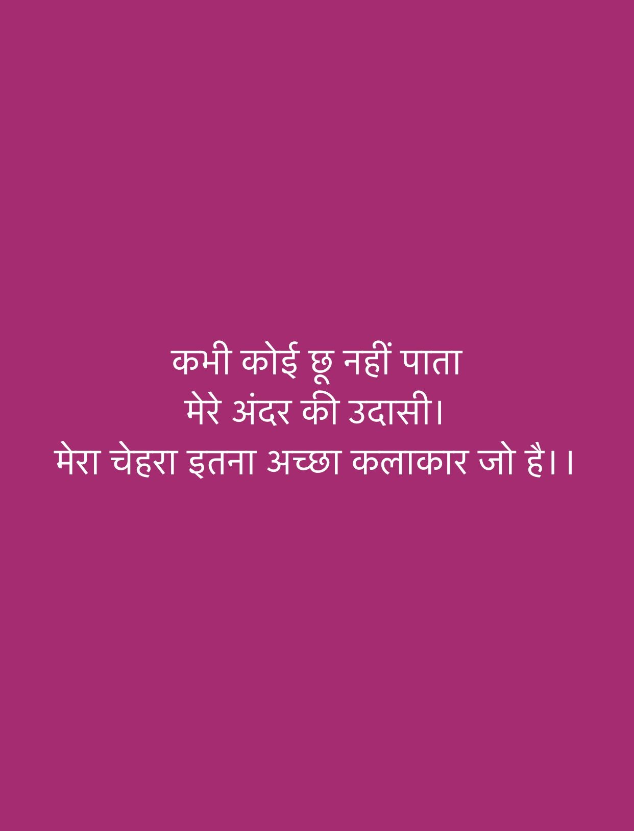 Pin By Dr Rahul Kumar On Everyone Feeling Love Quotes Poetry Reality Quotes Heartfelt Quotes