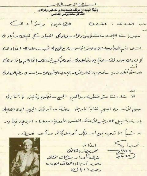 محمد يونس القاضي شيخ المؤلفين المصريين و الذي ولد عام 1888 بأسيوط و توفي عام 1969 هو صاحب تلك الكلمات التي حفرت في Egypt History Old Egypt Egyptian History
