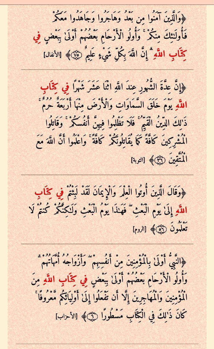 التوبة ٣٦ في كتاب الله مع الأنفال ٧٥ والروم ٥٦ والأحزاب ٦ أربع مرات في القرآن Math Islam Sheet Music