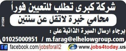 مطلوب محامى خبرة فى مصر بالقاهرة 13 11 2017 وظائف اليوم محامين 2017 Cairo Egypt