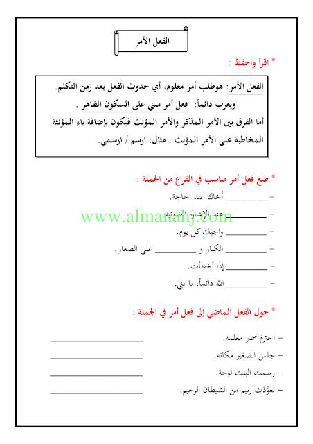 الصف الرابع لغة عربية الفصل الثاني القواعد الهامة التابعة لمنهاج الصف الرابع Word Search Puzzle Words Bullet Journal