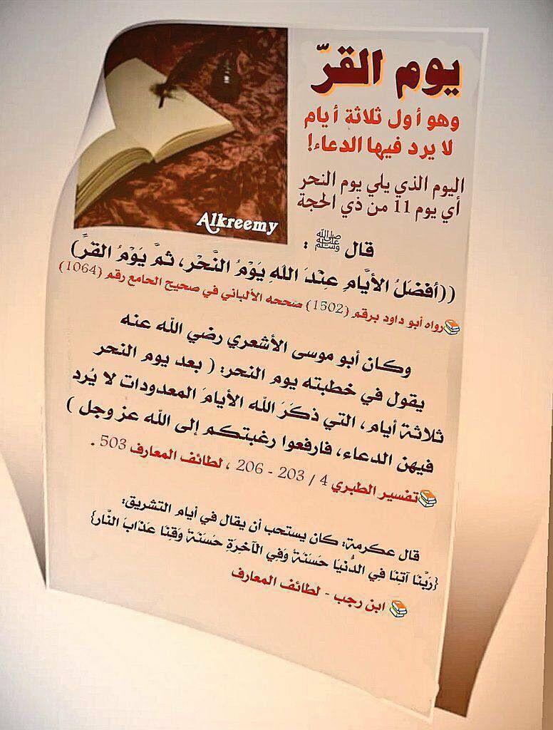 Pin By The Noble Quran On I Love Allah Quran Islam The Prophet Miracles Hadith Heaven Prophets Faith Prayer Dua حكم وعبر احاديث الله اسلام قرآن دعاء Islam Quran Islam Hadith