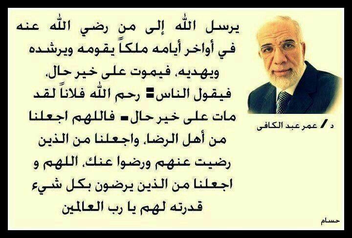 عمر عبد الكافي اللهم توفنا وانت راض عنا Book Qoutes Cool Words Islamic Teachings