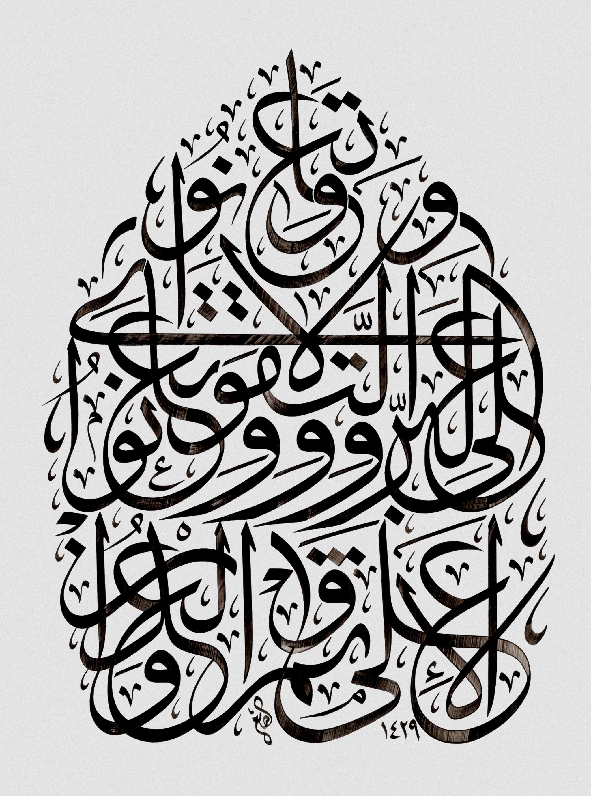 Surah Maidah Ayat 2 Arabic Calligraphy Pinterest