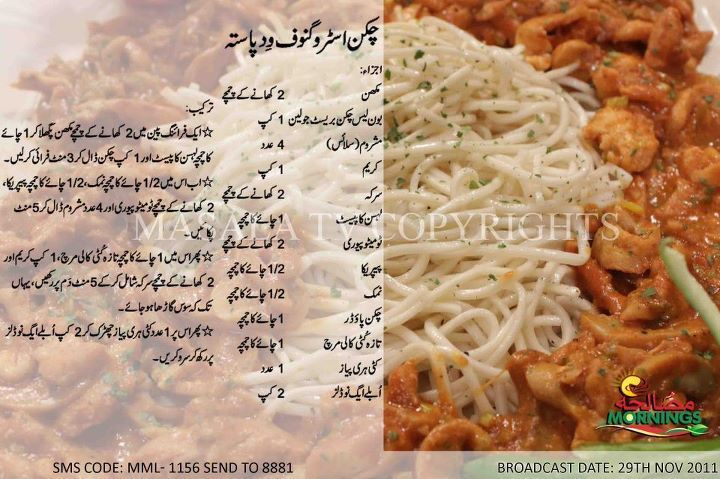 Pin by saima ibrahim on food pinterest pasta and food discover ideas about paste recipe forumfinder Choice Image