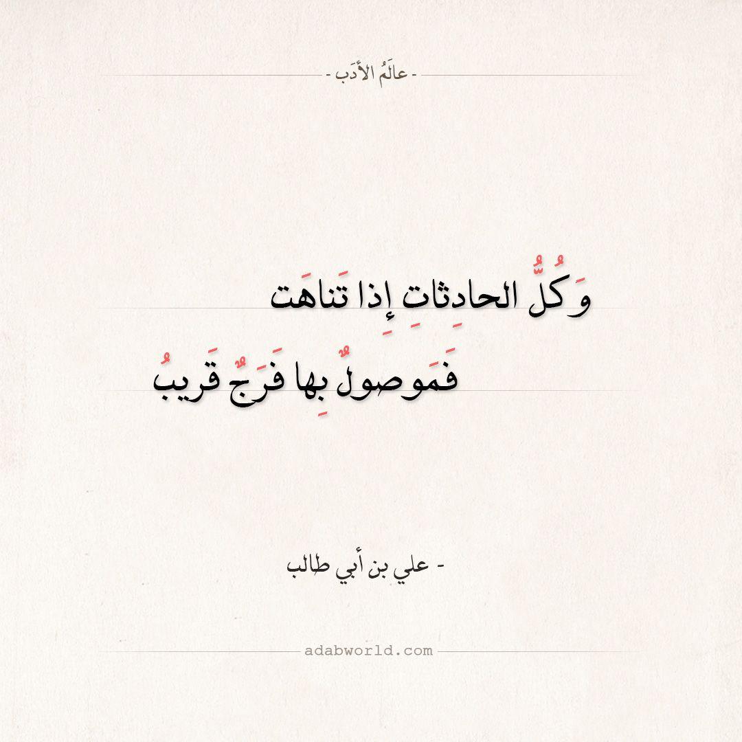 شعر علي بن أبي طالب إذا اشتملت على اليأس القلوب عالم الأدب Weird Words Pretty Words Words