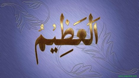 Al-Adheem (The Magnificent) Calligraphy