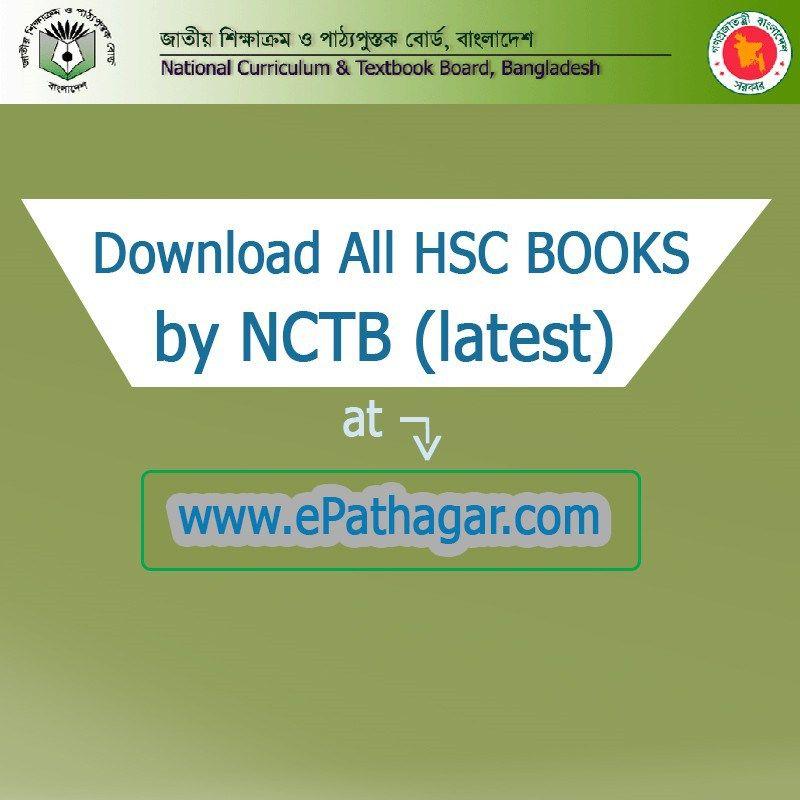 Download All HSC(Higher Secondary School Certificate) NCTB Books - school certificates pdf