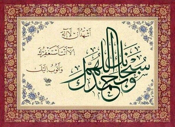 حديث شريف كفارة المجلس Islamic Art Calligraphy Islamic Caligraphy Art Arabic Calligraphy Art