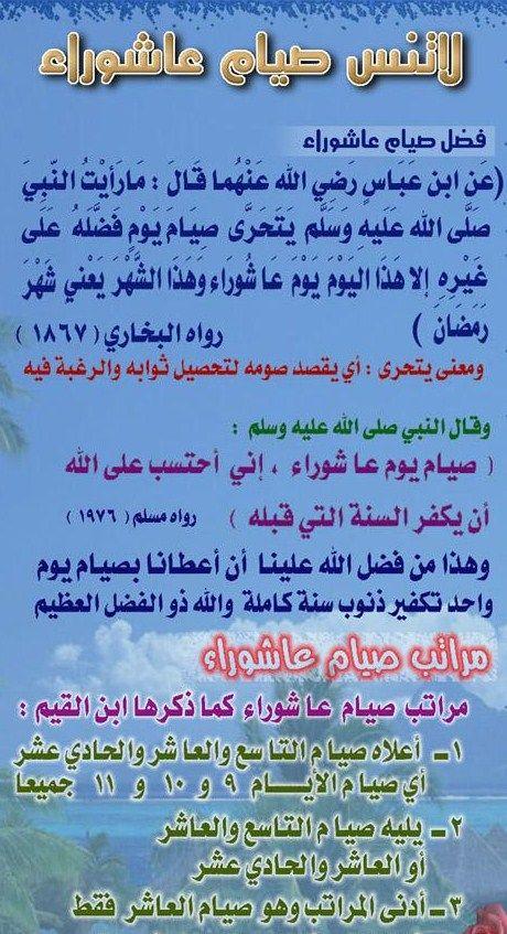 اسباب صيام يوم عاشوراءالنور Quotes Arabic Quotes Blog Posts