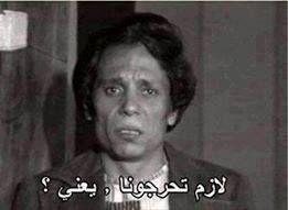 مواقف بايخة Movie Quotes Funny Memes Funny Faces Funny Arabic Quotes