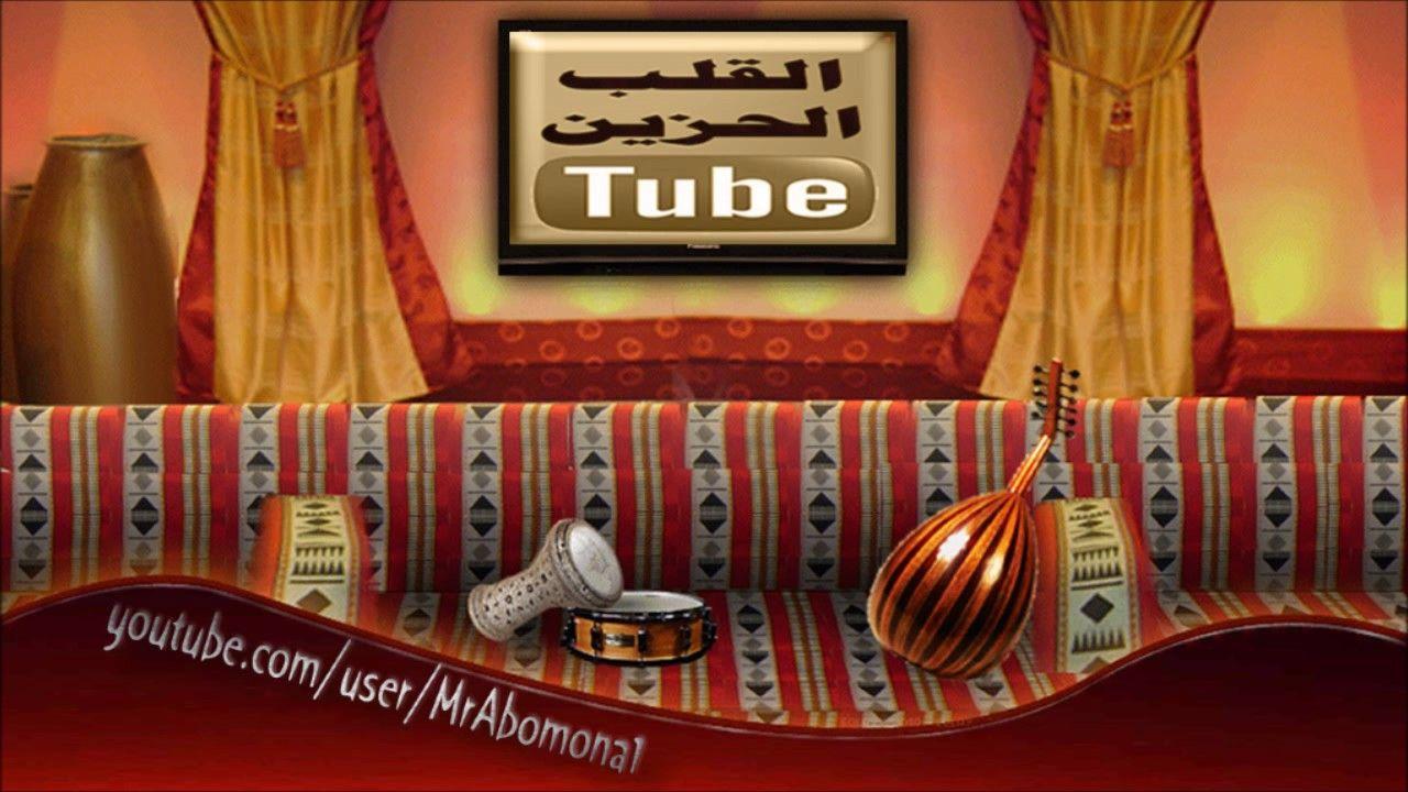 محمد الشنار محبوب قلبي راح مع ناس يماشونه جودة Hq Tube Youtube Frame Youtube